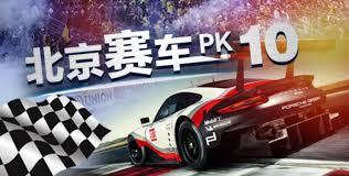 北京賽車pk10賺錢的奧秘! | WM百家樂百科全書