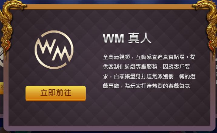 WM百家樂,WM真人,WM下載,WM百家樂系統,WM娛樂城,WM百家樂推薦,WM真人推薦,WM下載推薦,WM百家樂系統推薦,WM娛樂城推薦