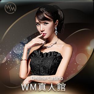 WM娛樂城、WM百家樂介紹